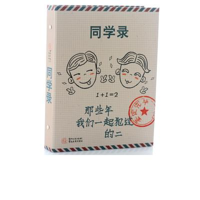 韩版同学录 非主流 可爱卡通手绘人物 快乐鉴定 毕业