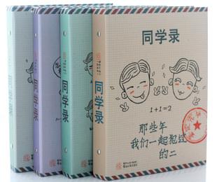 韩版同学录 非主流 可爱卡通手绘人物 快乐鉴定 毕业纪念册