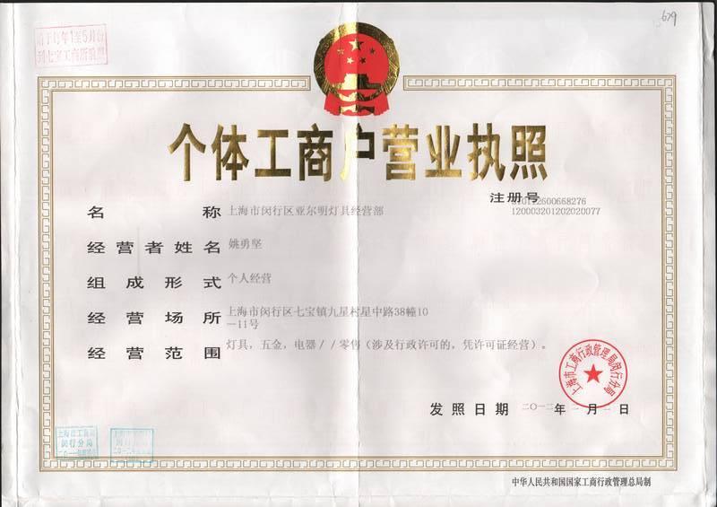 上海市闵行区亚尔明灯经营部