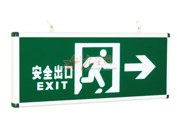 帝固消防 安全出口 应急标志灯 dg 0001