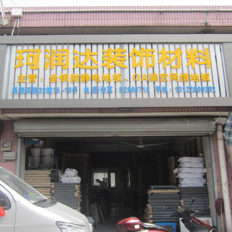 上海市装饰装仹cc�/&_上海市闵行区珂润达装饰材料经营部