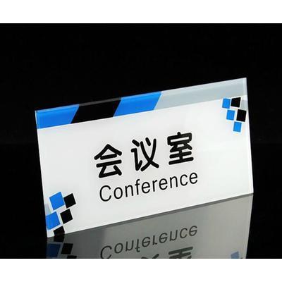 会议室标识牌 导向标牌 提示牌 标志牌图片