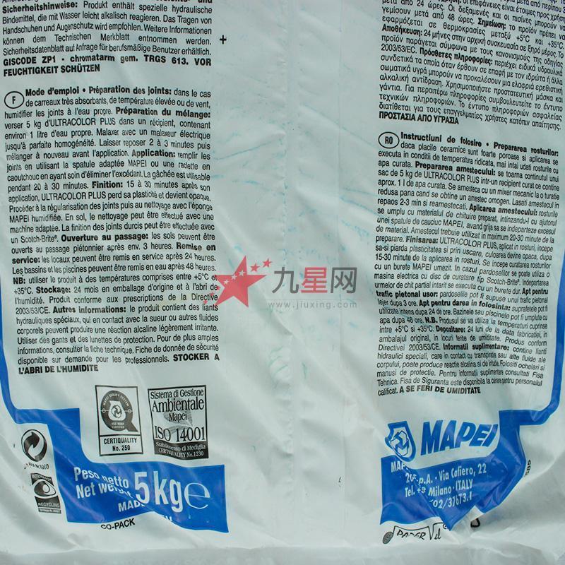 全进口意大利马贝2801填缝剂