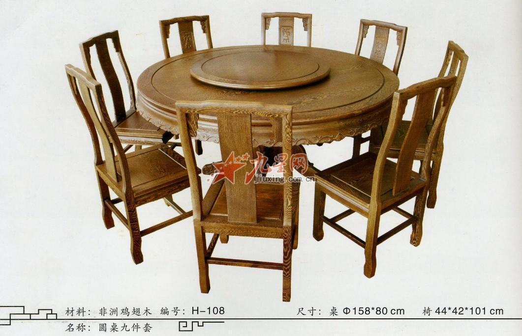 圆桌九件套(非洲鸡翅木)