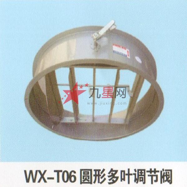 握信 风量调节阀系列 圆形多叶调节阀 wx-t06图片