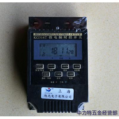 微电脑时控开关 定时器 计时器 路灯控制开关 上海旭光 kg316t