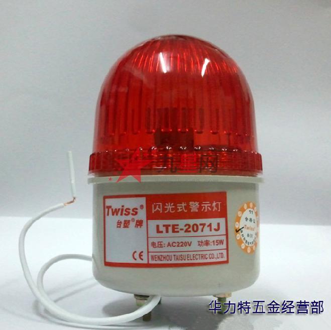 闪光警示灯,报警灯迷你 声光报警器 lte-2071j有声15w 4色220v
