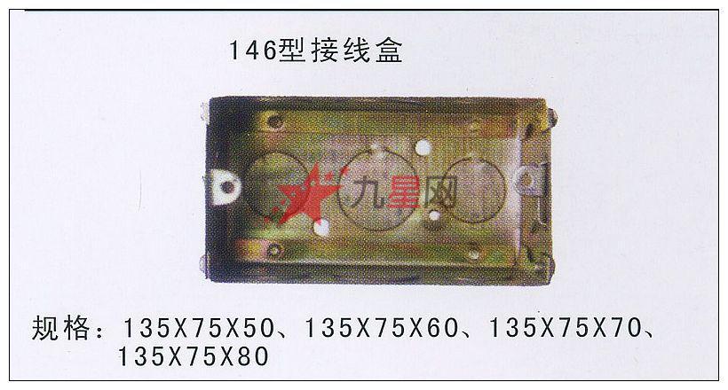 瑞舟146型接线盒