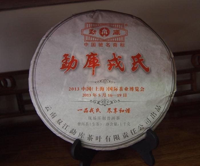 戎氏 普洱茶 2013现场压制
