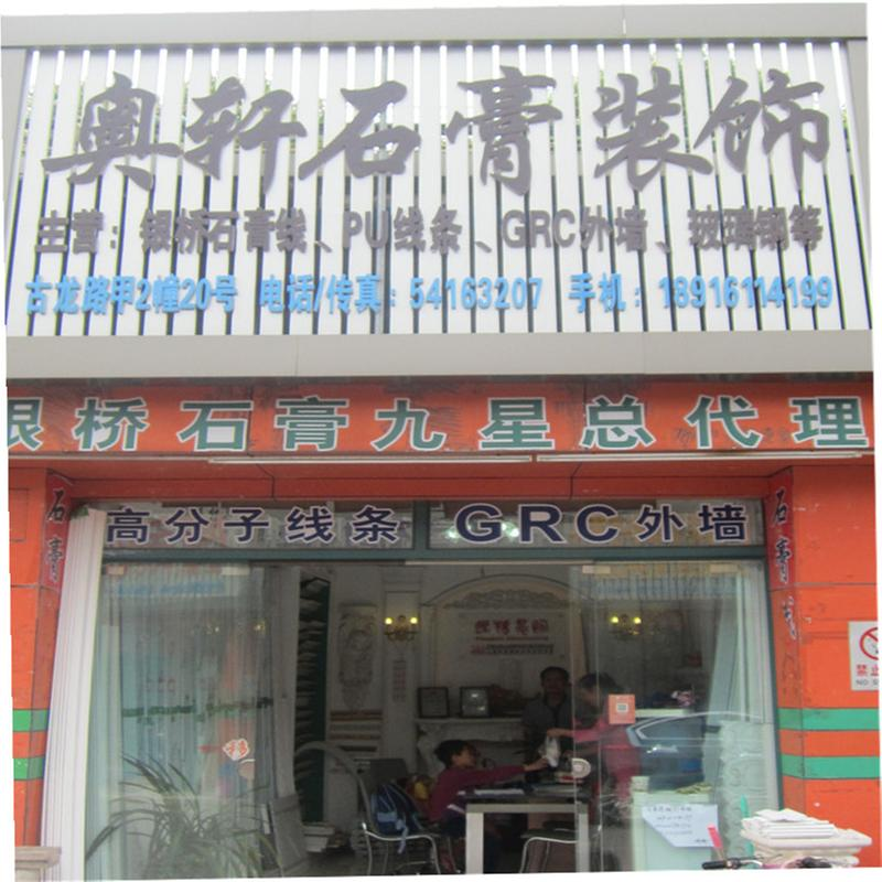 上海市装饰装仹cc�/&_上海市闵行区奥轩装饰材料经营部
