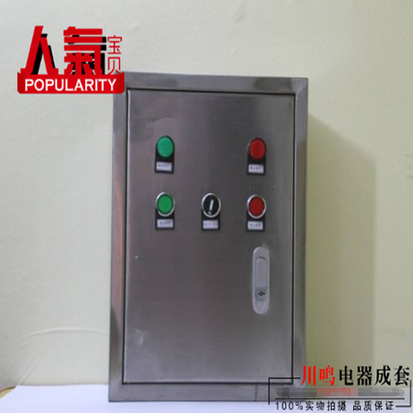 川鸣电器 液位浮球压力一控一水泵控制箱手自动304不锈钢电控箱380v