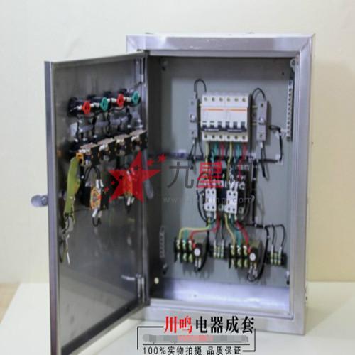 川鸣电器 水泵风机2路单独手自动压力浮球控制箱不锈钢配电箱304 220v
