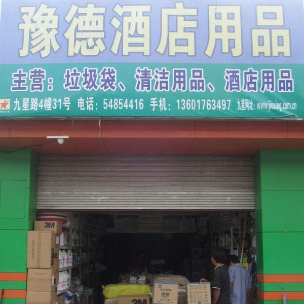 上海豫德酒店用品经营部 经营项目:专业批发:垃圾袋、清洁药水、清洁用品、清洁工具、3M百洁垫、思高百洁布、飘香机、皂液机、喷香罐、物业用品、酒店用品、塑料垃圾桶、不锈钢垃圾桶、玻璃钢垃圾桶等。本店始终坚持以市场为导向,以质量求生存,以诚信求发展的经营理念;本着质量第一、服务至上的敬业精神让您获得满意的结果。欢迎广大新老顾客前来光临,量大从优!!