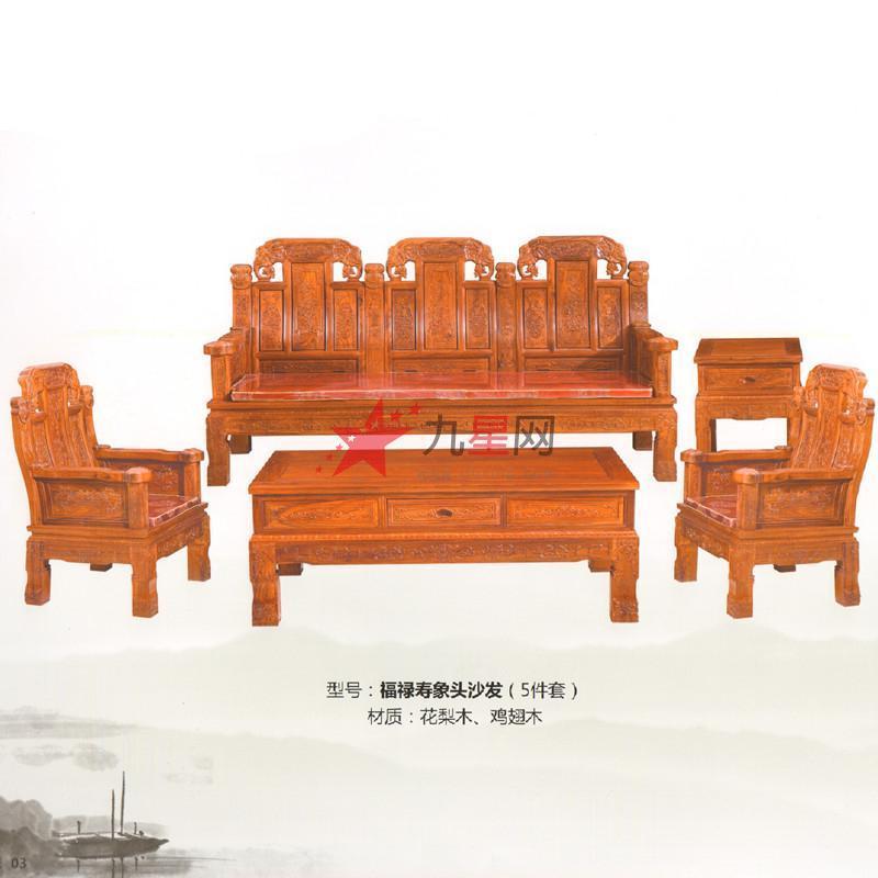 柳泉家具(红木) 沙发系列