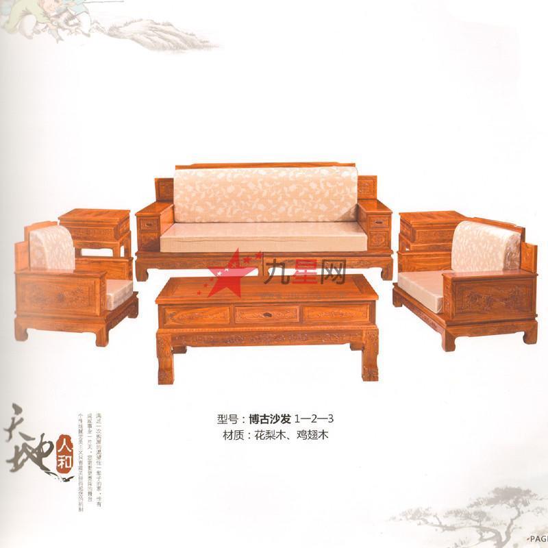 柳泉家具(红木) 沙发系列 lqsf-6