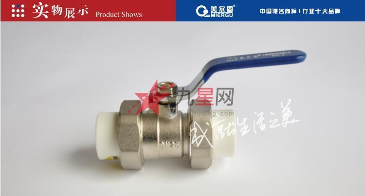 miergu/美尔固 al-ppr优家稳态管件 双活接热熔铜球阀图片