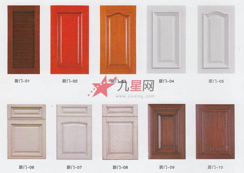 实木原木 橱柜门板