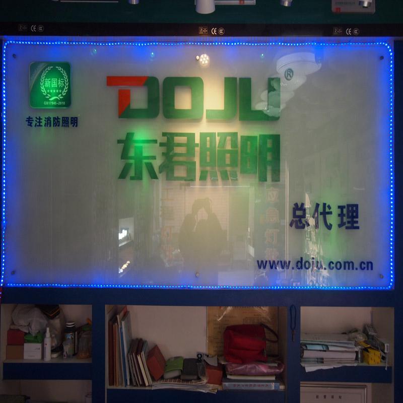 主要经营:东君照明,东君应急照明灯,殊规格应急灯.