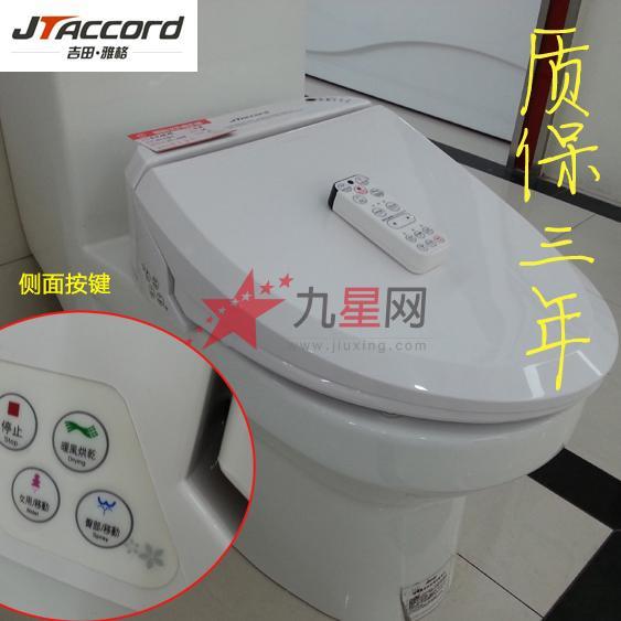 吉田雅格马桶冲洗盖jt-200b性价比高无线智能遥控