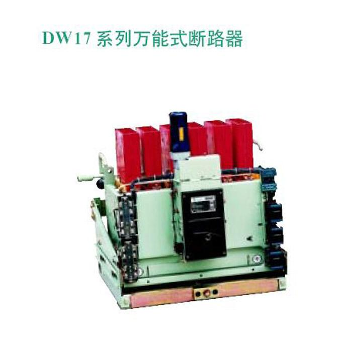 dw17万能式断路器
