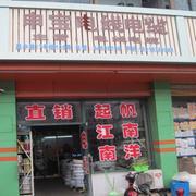 shenbao