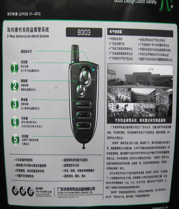 铁将军防盗器8303