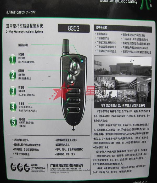 铁将军防盗器8303_铁将军