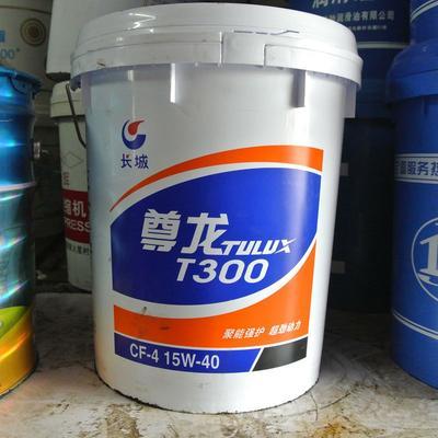 长城 尊龙t300 cf-4 15w-4