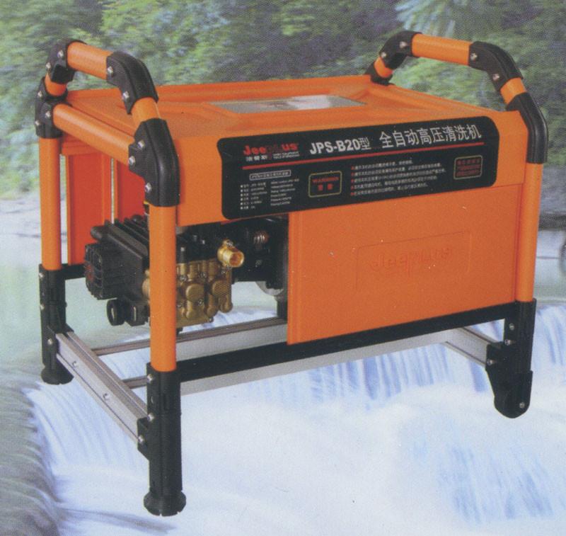 洁普斯全自动高压清洗机jps-b20