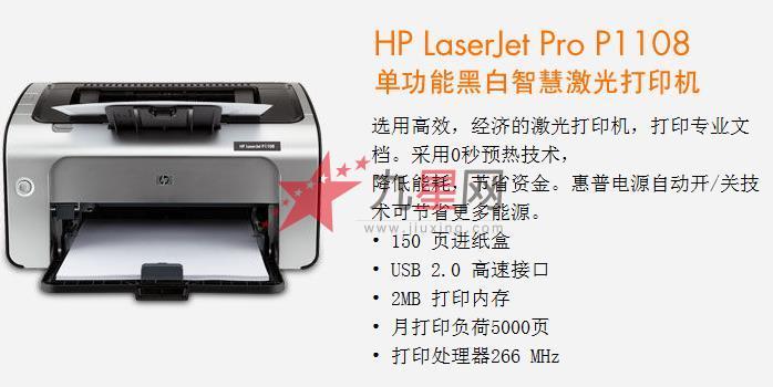 惠普1108小巧黑白激光打印机