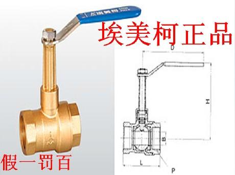 埃美柯球阀卫浴269空调专用球阀水阀开关两用dn20特价图片
