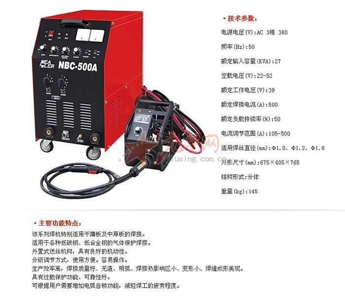 米勒 mealer nbc-500a二氧化碳气体保护焊机