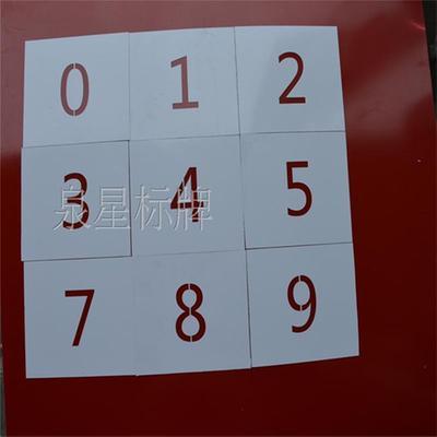 泉星标牌 pvc镂空字数字喷漆模板双色板镂空字喷漆模板 qxbp-008