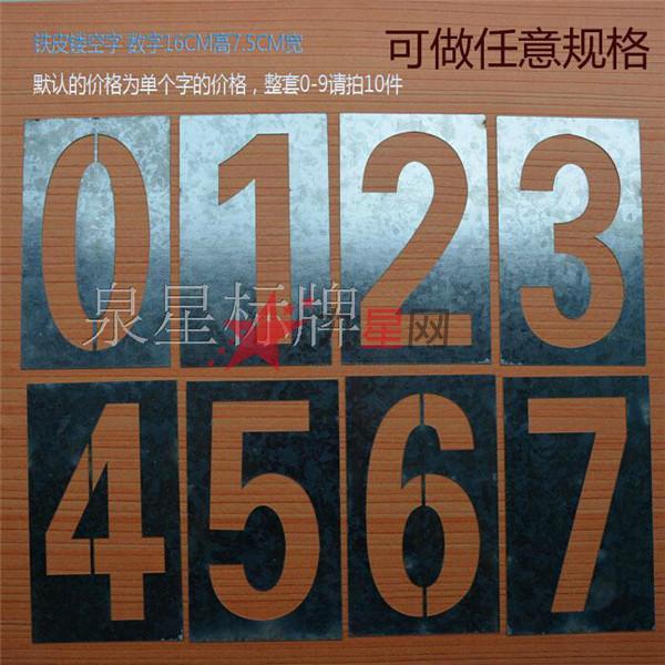定做铁皮镂空字模板 喷漆牌喷漆字模铁皮模板空心号码牌数字门牌 qxbp