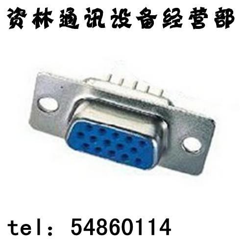 【高品质】vga焊接头(公,母) 15针,孔vga焊接头