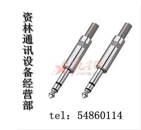 【高品质】cs6.35双声道插头 6.35双声道话筒插头