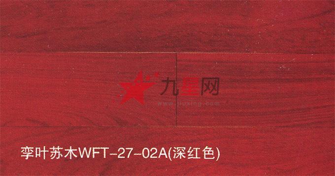 宏鹏实木地板 金铂面-防潮实木系列