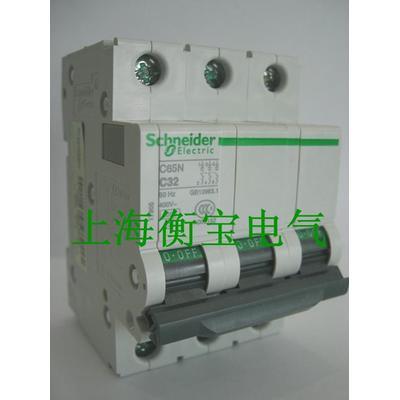 施耐德 断路器 c65n 3pc32a