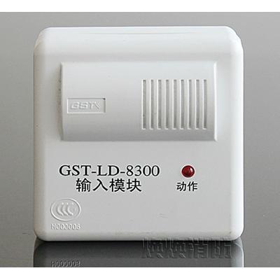 焕焕消防 秦皇岛海湾 消防报警 gst-ld-8300 输入模块