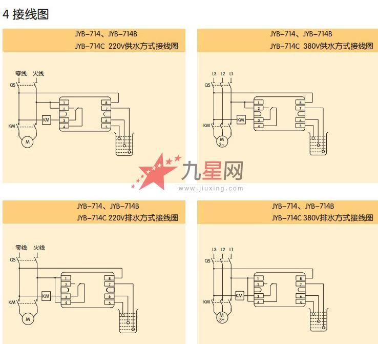 正泰 液位继电器 水位控制器