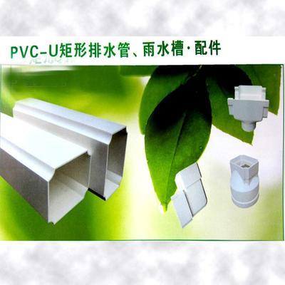 PVC U矩形排水管 雨水槽 配件