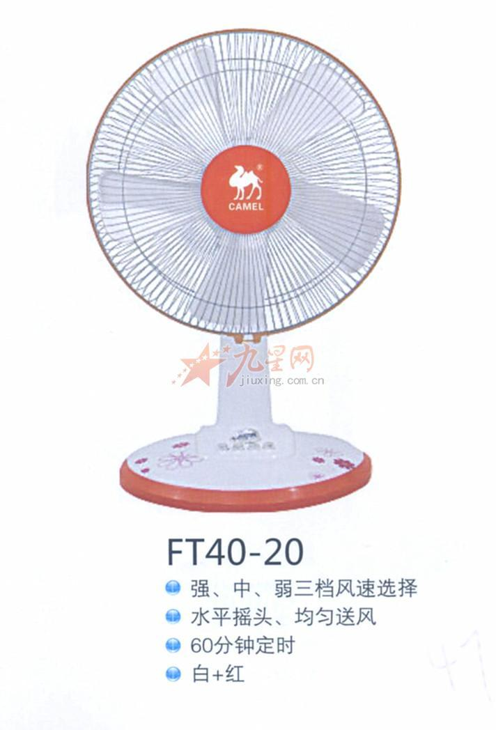 骆驼电扇 台扇 ft40-20 五叶