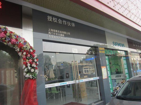 上海绿雅实业有限公司