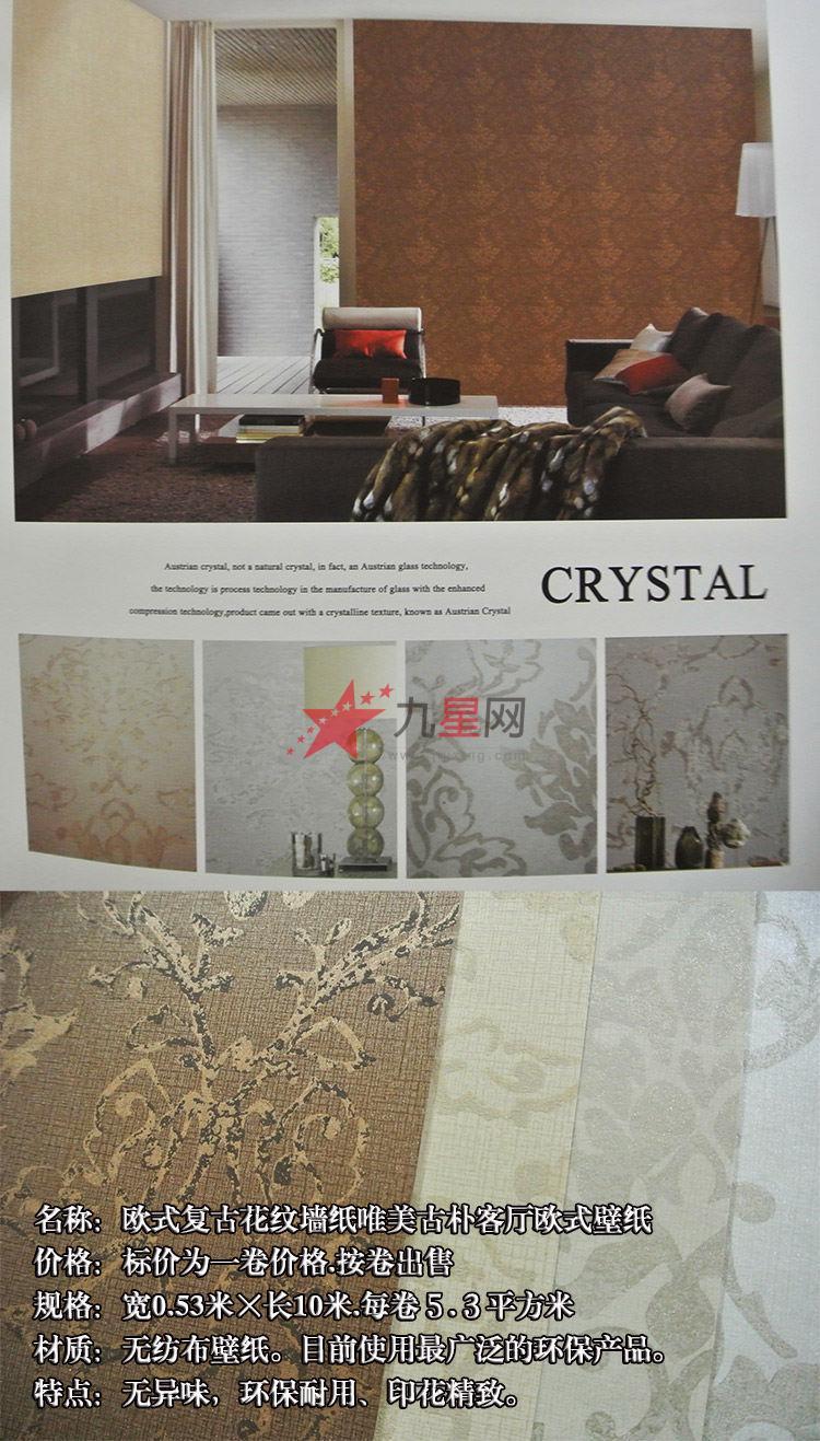 欧式复古花纹墙纸唯美古朴客厅欧式壁纸