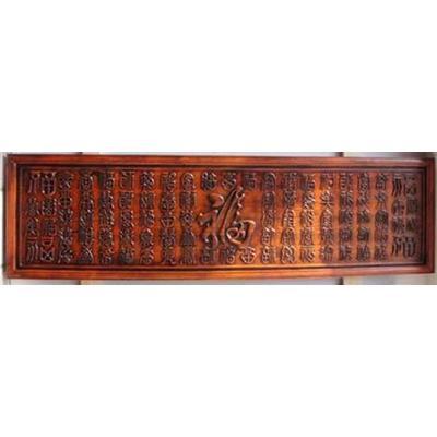 东阳木雕定做仿古工艺品福字长方形壁饰挂屏件横条屏礼品扁