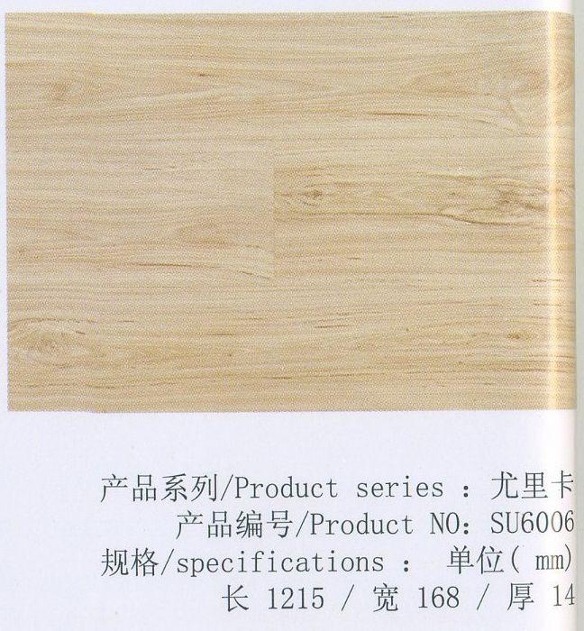 越鑫木业圣卡地板 su6006