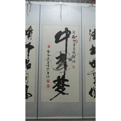 玄极书法第一人张立才书法-中国梦 4尺