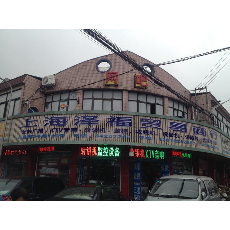 上海泽福贸易商行_通讯设备