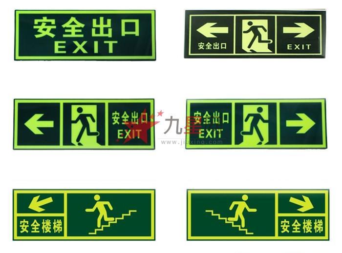 博晓 消防器材 消防设备 安全出口疏散标志