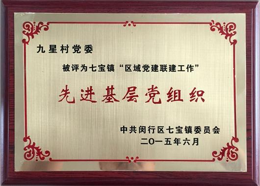 """又与浦江镇新风村等3个村造血结对,为经济薄弱村""""培育""""功共建,新风创学校文明树作文文明农民图片"""